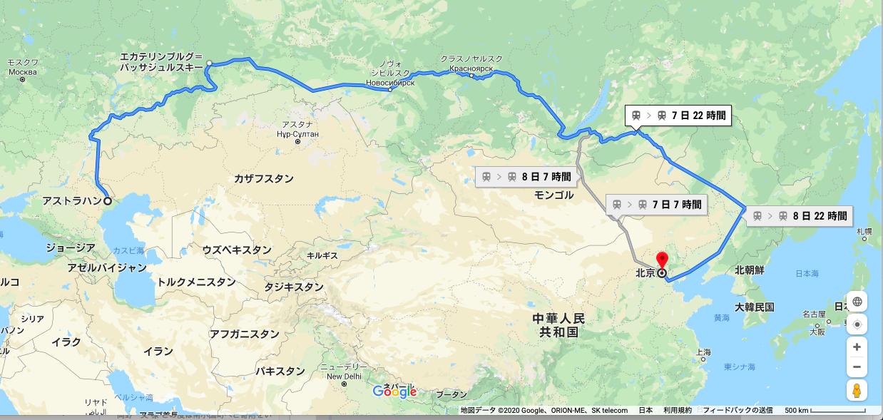 アストラハンから北京まで電車で移動すると7日以上?
