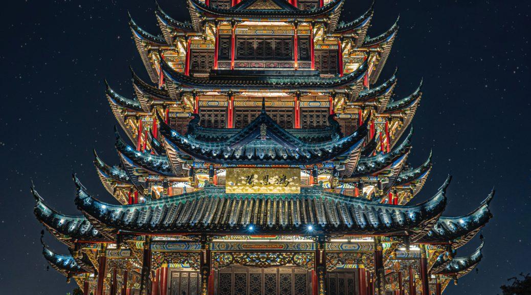 中国 居城